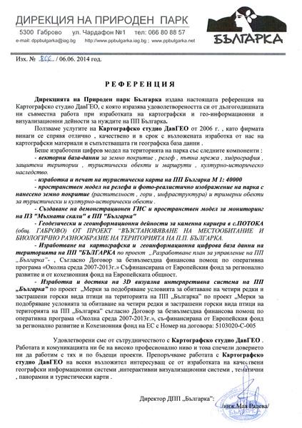 Българка референция